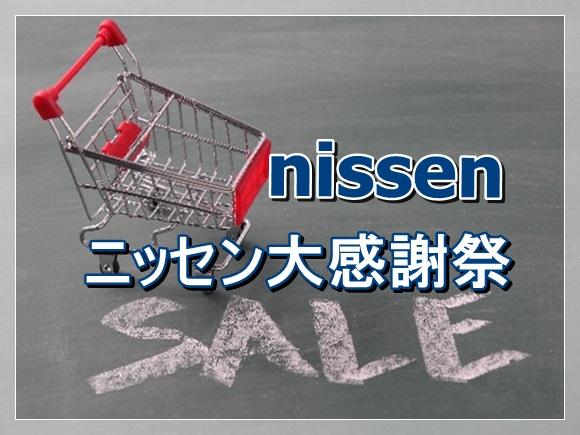 ニッセン セール 福袋 nissen-sale