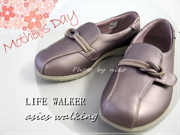 アシックス ウォーキングシューズ ライフウォーカー asics-walking-life-walker