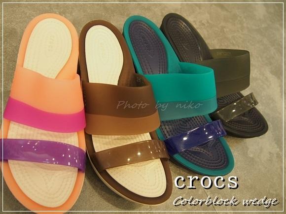 クロックス カラーブロック ウェッジ 口コミ crocs-colorblock-wedge
