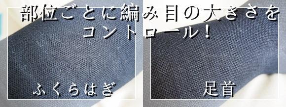 tabio-kutsushitaya (1)
