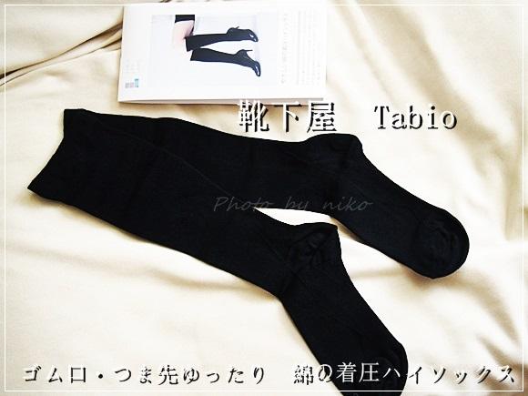 tabio-kutsushitaya (2)