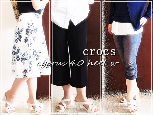 crocs-cyprus-4.0  (26)