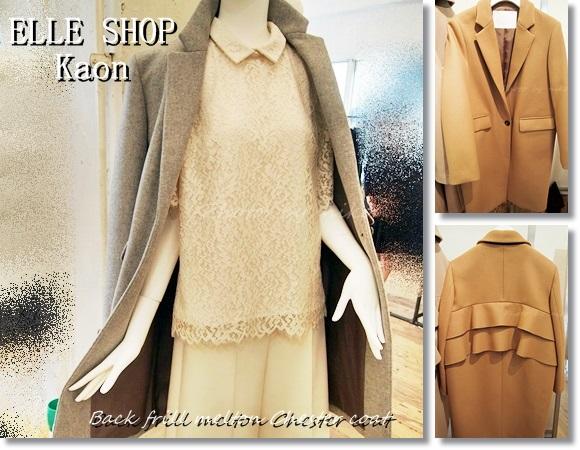 エル カオン フリル コート 口コミ kaon Chester coat