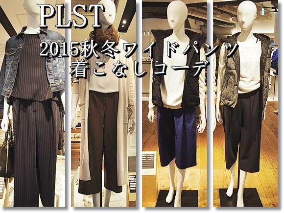 プラステ ワイドパンツ plst-pants
