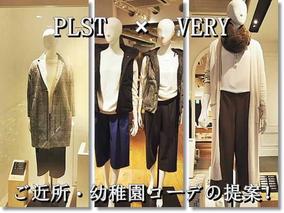 plst-very-10