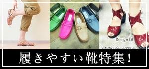 履きやすい靴