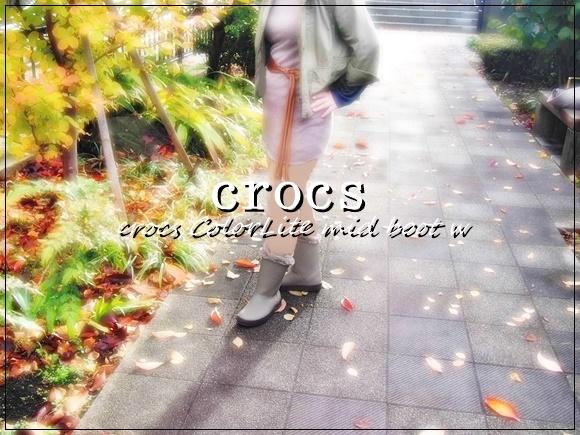クロックス カラーライト ミッドブーツ ウィメン 口コミ crocs ColorLite mid boot