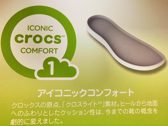 crocs-comfort-level (1)