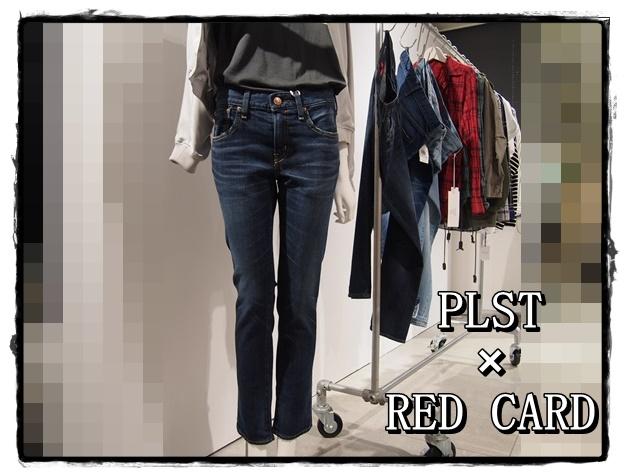レッドカード RED CARD デニム レディース ボーイフレンド PLST 口コミ (7)