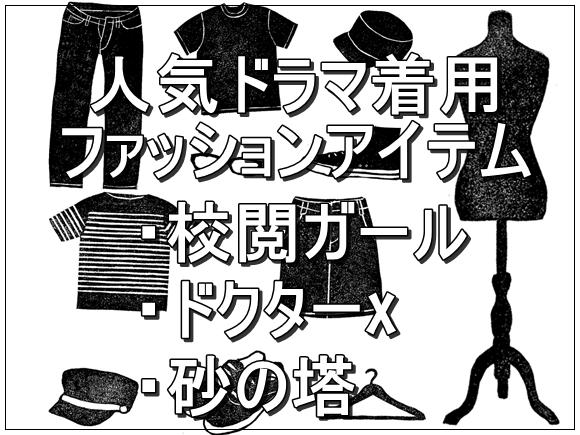 校閲ガール 石原さとみ 本田翼 米倉涼子 松嶋菜々子