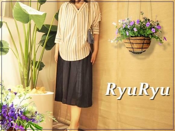 リュリュ ryuryu セール