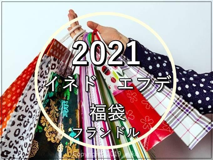 2021年 イネド エフデ 福袋 中身 ネタバレ