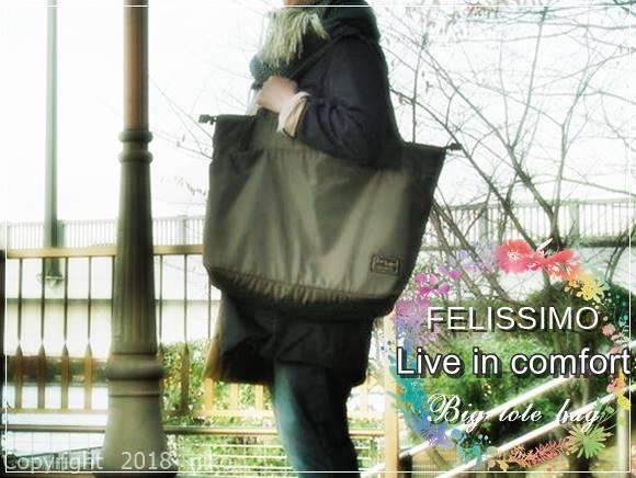 フェリシモ トートバッグ 軽い 大きい 安い