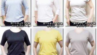 ドゥクラッセTシャツ 6種類比較
