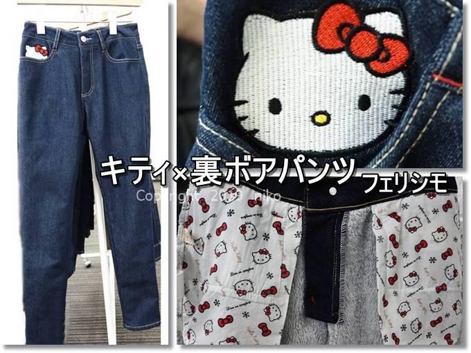 裏ボアパンツ キティ CM 口コミ 評判