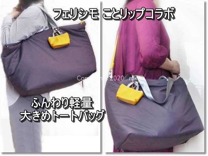 フェリシモ ことりっぷ ふんわり軽量大きめトートバッグ