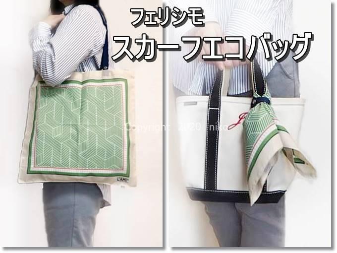 フェリシモ スカーフエコバッグ 使い方 感想